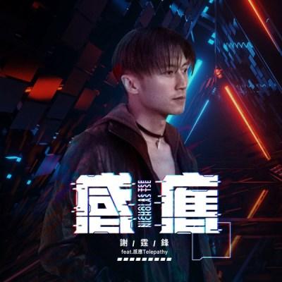 謝霆鋒 - 感應 (feat. 感應 Telepathy) - Single
