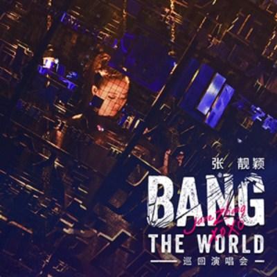 張靚穎 - BANG THE WORLD(現場版)