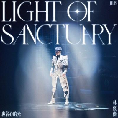 林俊傑 - 裹著心的光 - Single