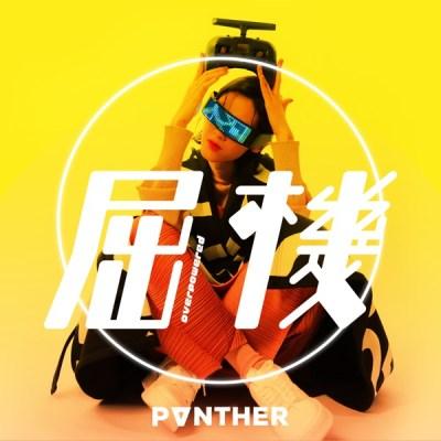 陳蕾 - 屈機 - Single