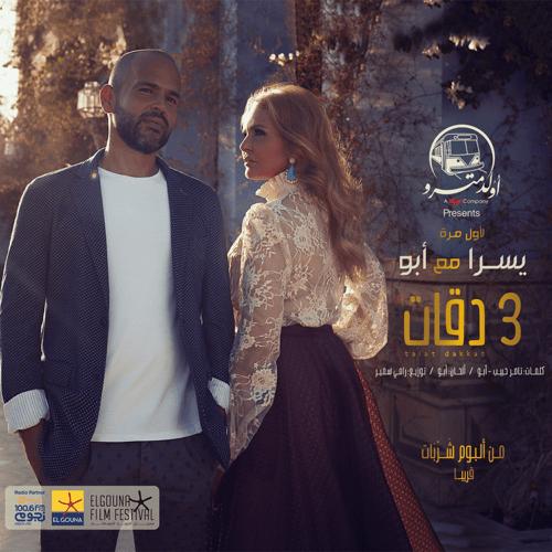 Abu - 3 Daqat (feat. Yousra)