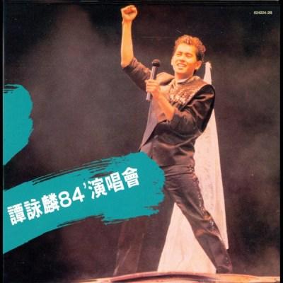 谭咏麟 - 谭咏麟'84演唱会