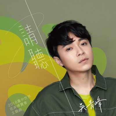 吳青峰 - 請聽 (2018 台中世界花卉博覽會主題曲) - Single