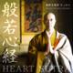 Kanho Yakushiji & Kissaquo - Heart Sutra (Cho Ver.) [Short Mix]