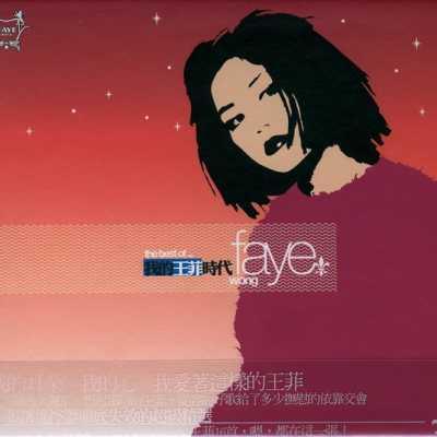 王菲 - 我的王菲时代 (Taiwan Version)