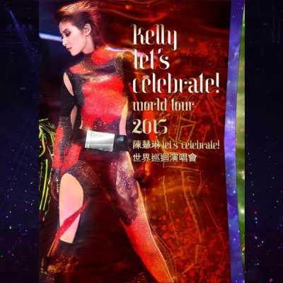 陈慧琳 - 陈慧琳Let's Celebrate世界巡回演唱会2015 (Live)