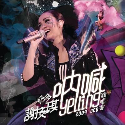 谢安琪 - 好多谢安琪 吶喊 演唱会2009