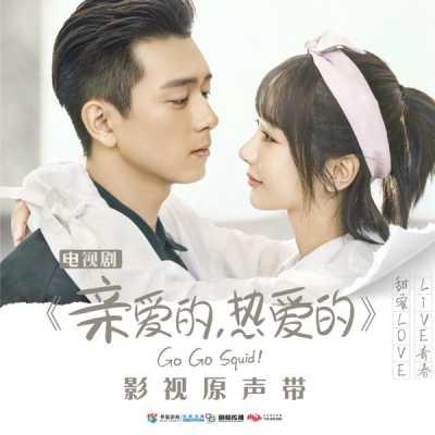陳芳語 - 我可以不在乎的你 (電視劇《親愛的, 熱愛的》插曲) - Single