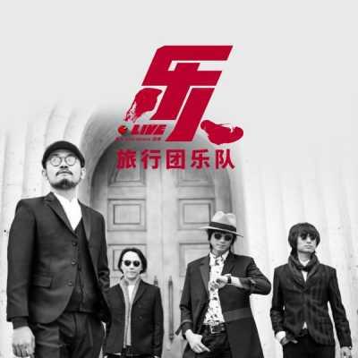 旅行團樂隊 - 樂人·Live: 旅行團樂隊《永遠都會在》巡演杭州站 (Live)