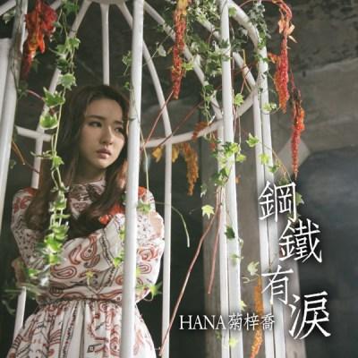 HANA菊梓喬 - 鋼鐵有淚 (劇集《鐵探》片尾曲) - Single