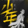 夢然 - 少年 Mp3 Download