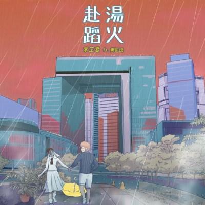 Ada Lee Tsz Kwan - 赴湯蹈火 (feat. Zelos Wong Hoi Yat) - Single