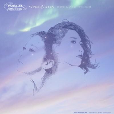 張紫寧 & A-Lin - 平行又交替 - Single