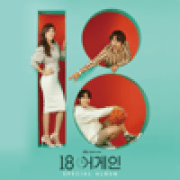 Various Artists - 18 Again Special (Original Television Soundtrack)
