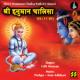 Udit Narayan / Pushpa / Arun Adhikari - Shree Hanuman Chalisa Path 1