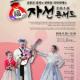 김봉곤 훈장과 청학동 국악자매 - 홀로 아리랑
