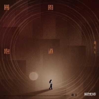 胡66 - 圓圈跑道 (電視劇《黑色燈塔》插曲) - Single