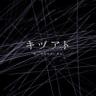 Centimillimental - Kizuato