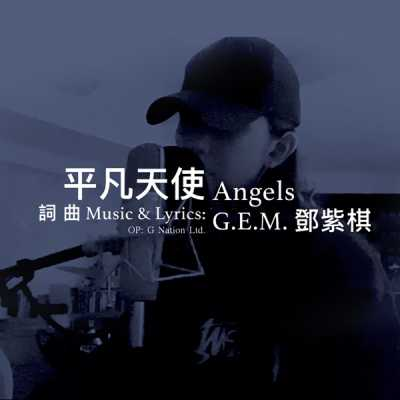 鄧紫棋 - 平凡天使 - Single