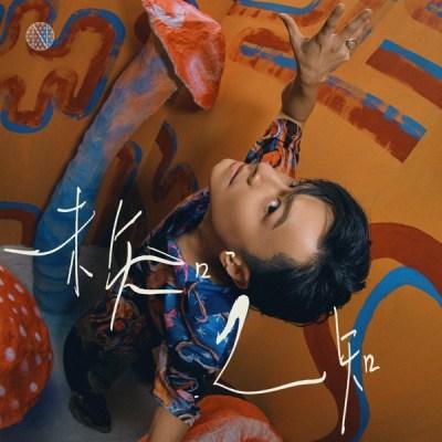 陳健安 - 未知之知 - EP
