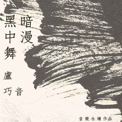 盧巧音 - 黑暗中漫舞 (音樂永續作品) - Single