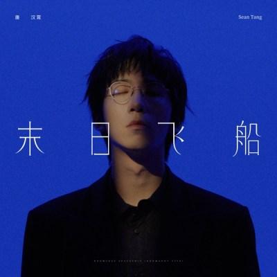 唐漢霄 - 末日飛船 (諾曼底 Live 版) - Single