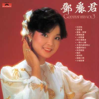 邓丽君 - 复黑王: 邓丽君Greatest Hits, Vol. 3