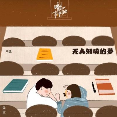 胡夏 - 無人知曉的夢 (電視劇《暗戀橘生淮南》片尾曲) - Single