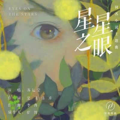 蘇運瑩 - 星星之眼 (同名小說《星星之眼》主題曲) - Single