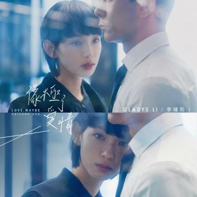李靖筠 - 像極了愛情 - Single
