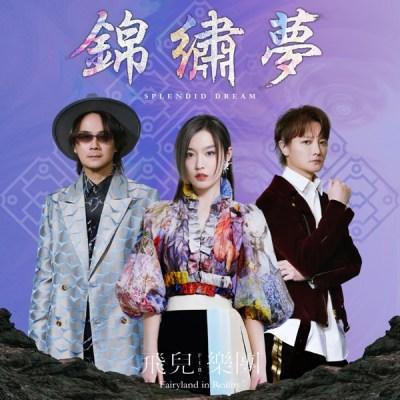 飛兒樂團 - Splendid Dream - Single