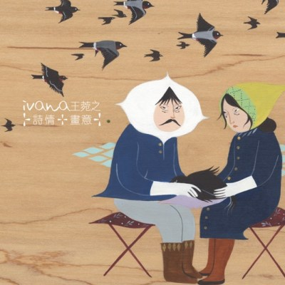 王菀之 - 诗情.画意 (2nd Edition)