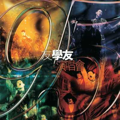 张学友 - 张学友1987-1999经典演唱会全集: 95友学友演唱会