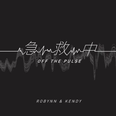 Robynn & Kendy - 急救中 - Single