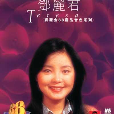 邓丽君 - 宝丽金88极品音色系列: 邓丽君
