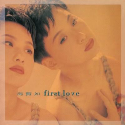 汤宝如 - 复黑王: First Love