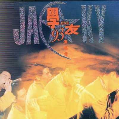 张学友 - 张学友1987-99经典演唱会全集:学与友93演唱会