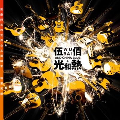 """伍佰 & China Blue - 光和熱 (""""無盡閃亮的世界"""" 台北演唱會精選實錄)"""