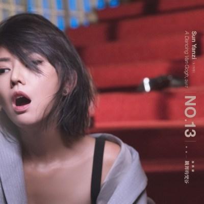 孫燕姿 - No.13 作品 : 跳舞的梵谷