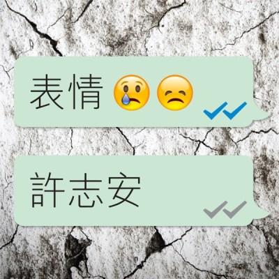 许志安 - 表情 - Single