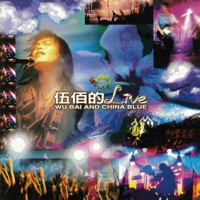 伍佰 & China Blue - 伍佰的Live