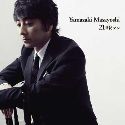 山崎まさよし - 21世紀マン (20th anniversary ver.) - Single