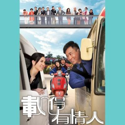 胡鸿钧 - 高攀 (TVB剧集 载得有情人 主题曲) - Single