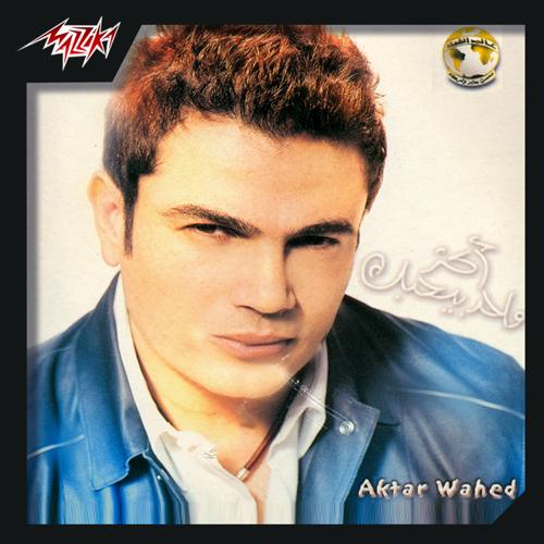 Amr Diab - Wala Ala Balo