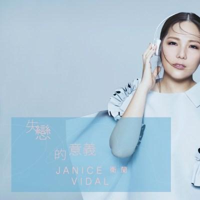 卫兰 - 失恋的意义 - Single