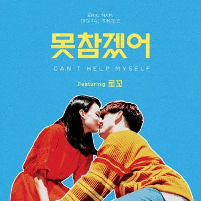 Eric Nam - 못참겠어 (feat. 로꼬)