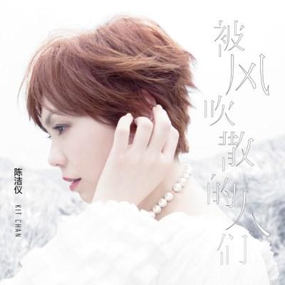 陈洁仪 - 被风吹散的人们 - Single