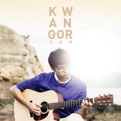 吴业坤 - Kwan Gor - EP