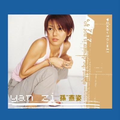 孙燕姿 - 同名专辑 (Remastered)