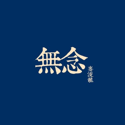 麦浚龙 - 无念 - EP